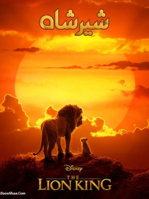 The Lion King - 2019